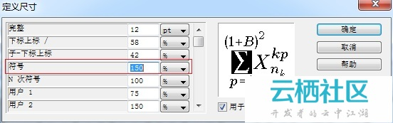 MathType符号太小怎么办-