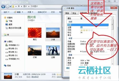 Win7库让文件管理起来更听话-win7文件管理器