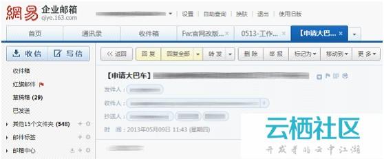 网易企业邮箱5.0版上手-网易邮箱5.0版