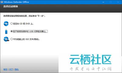 用Windows Defender制作离线杀毒盘的方法-windows defender离线