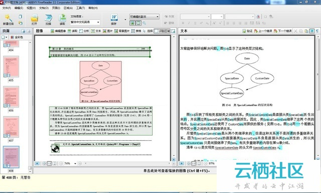 PDF转换成Word文档方法总结-pdf怎么转换word文档