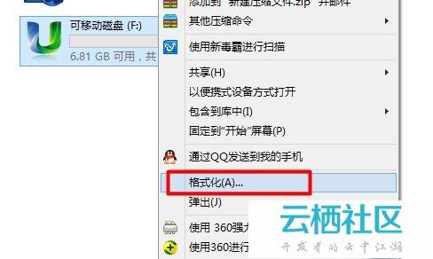 Win8系统U盘容量显示0字节的解决方法-u盘装系统容量变小