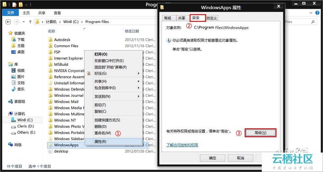Windows 8系统删除旧版应用/清理应用缓存的方法-mac系统怎么清理缓存