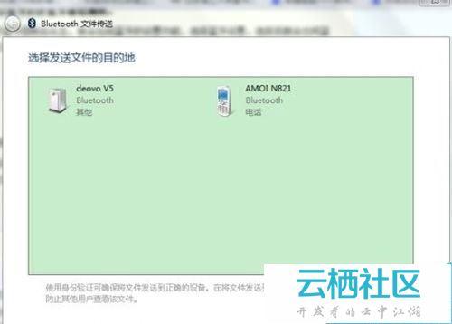 Win7笔记本蓝牙如何进行传输文件-笔记本蓝牙传输iphone