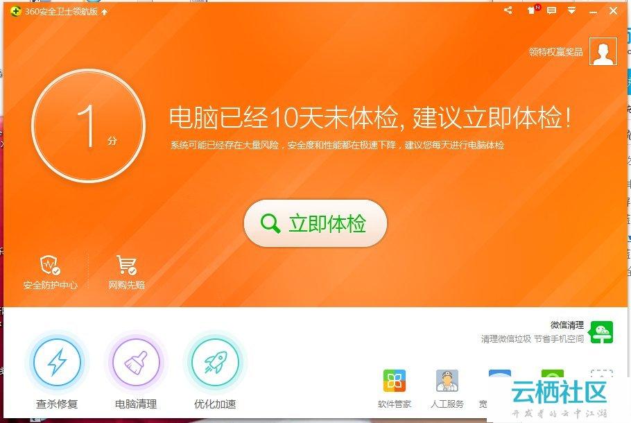 Win7如何开启360蓝屏修复功能-开启蓝屏修复功能