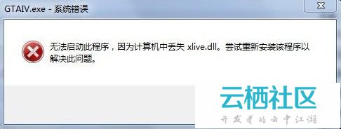 Win7没有找到xlive.dll如何解决-没有找到xlive.dll