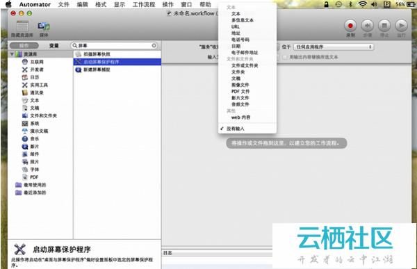 怎么在Mac上设置锁屏不待机-mac待机时间设置