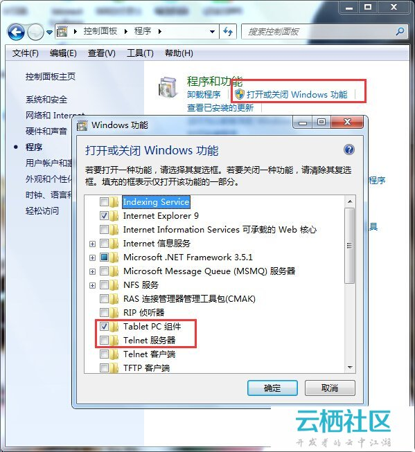 Win7如何安装Telnet服务-win7安装telnet服务