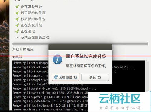 ubuntu14.10升级ubuntu15.04的详细教程-ubuntu16.04升级内核