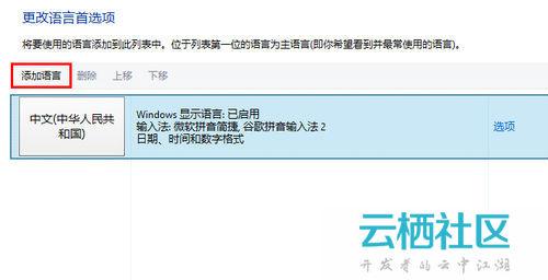 Win 8系统下找回美式键盘的方式-win8找回中文美式键盘