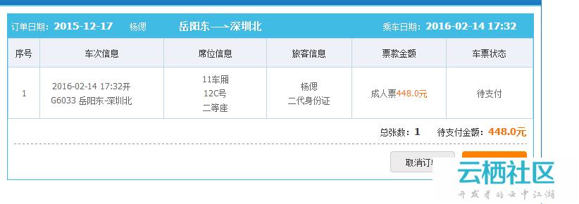 12306分流抢火车票软件-12306抢火车票怎么抢