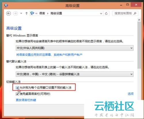 Windows 8系统为不同应用窗口自动切换输入法的方法-os系统怎么切换输入法