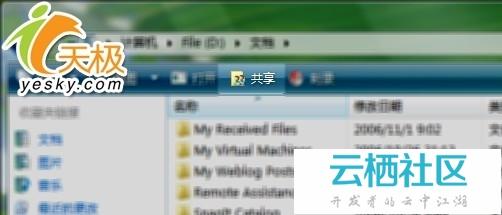 Windows Vista网络功能介绍-windows10新功能介绍