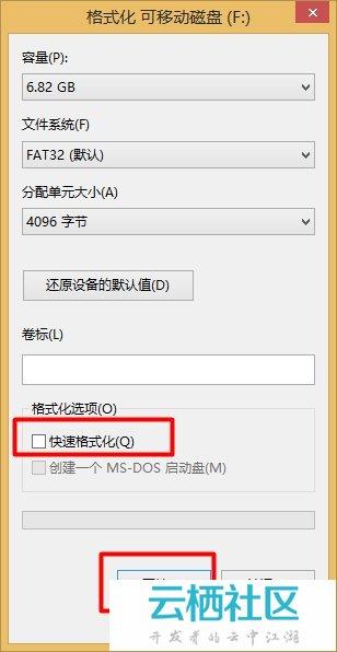 Win8系统U盘容量显示0字节的解决方法-u盘容量0字节