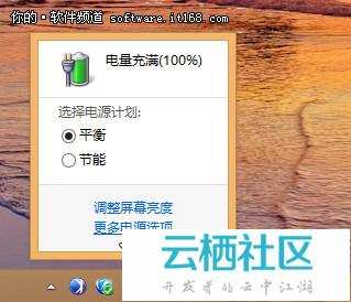 启用Win8快速启动让系统实现秒开-启用快速启动