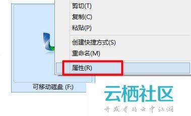 Win8系统U盘容量显示0字节的解决方法-u盘0字节文件系统未知
