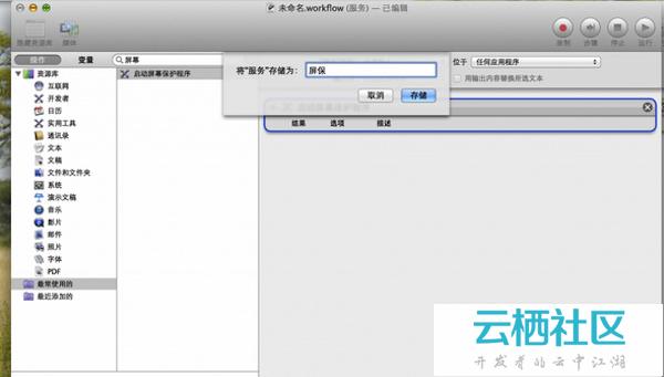 怎么在Mac上设置锁屏不待机-电脑待机锁屏怎么设置