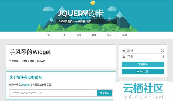 超过1000个超实用的高品质JQUERY插件免费使用-超实用jquery代码段