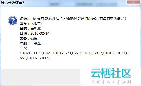 12306分流抢火车票软件-12306分流抢