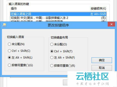 Win 8系统下找回美式键盘的方式-win10美式键盘