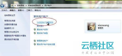 win7系统开机密码怎么设置-win7系统忘记开机密码
