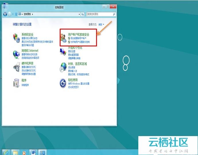 如何使用Windows 8 消费预览版中图片密码-消费者预览版