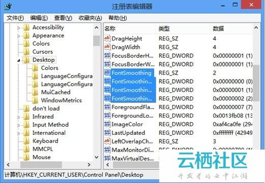重置Windows 8系统的ClearType设置的方法-windows7怎么重置系统