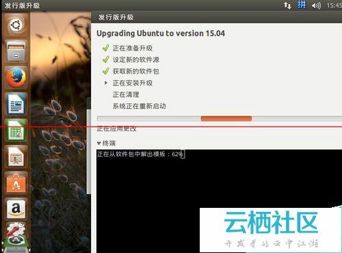 ubuntu14.10升级ubuntu15.04的详细教程-ubuntu16.04升级16.10