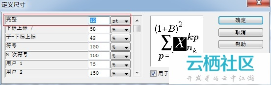 MathType怎么修改字号大小-修改mathtype公式大小