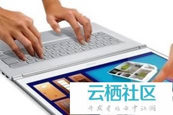 如何选购笔记本电脑-笔记本电脑选购技巧