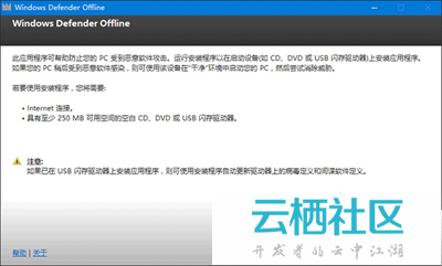 用Windows Defender制作离线杀毒盘的方法-windows defender杀毒