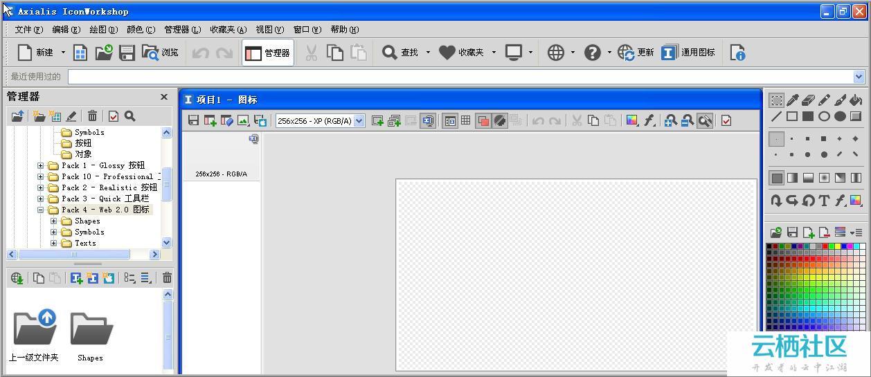 好用的中文版ico图标制作软件IconWorkshop-iconworkshop中文版