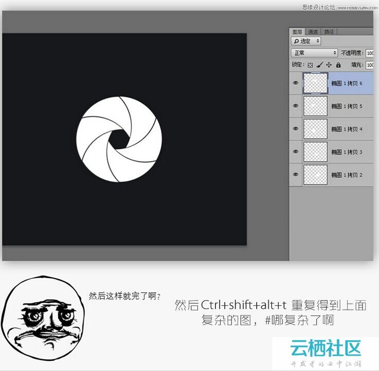 Photoshop绘制立体风格的快门镜头图标-photoshop表格绘制