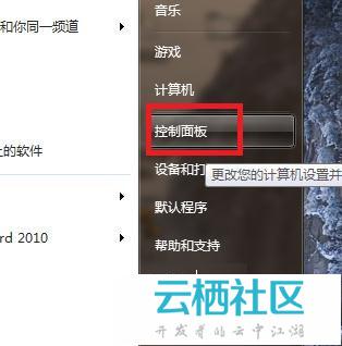 win7系统防火墙限制QQ登录怎么办-