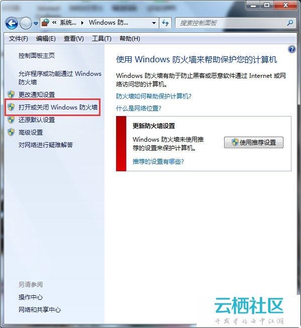 Win7系统防火墙怎么限制QQ登录-防火墙限制qq