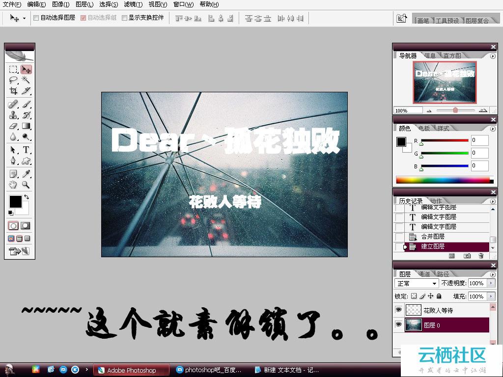 PhotoShop制作滚动渐隐文字GIF动画教程-photoshop cc gif动画