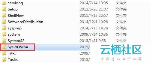 Win7的Syswow64是什么文件夹-syswow64是什么文件夹