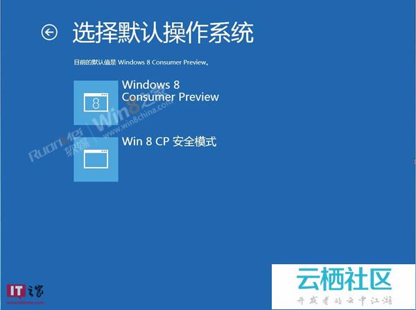 Win8消费者预览版如何进安全模-windows8消费者预览版