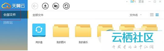 天翼云盘如何管理已上传的文件夹-天翼云盘 上传文件夹