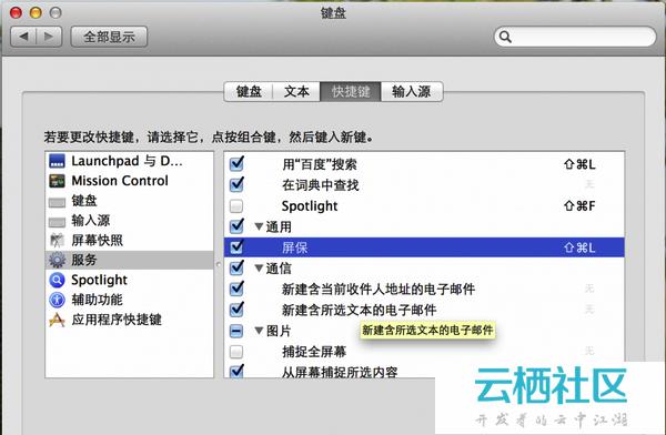 怎么在Mac上设置锁屏不待机-待机锁屏设置