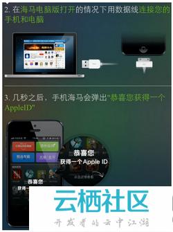 海马苹果助手apple id怎么获得-