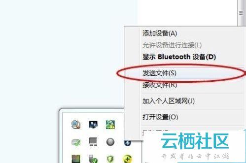 Win7笔记本蓝牙如何进行传输文件-win7蓝牙传输文件