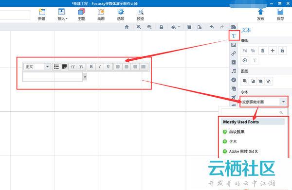 解决focusky无法输入中文的方法-focusky不能输入中文