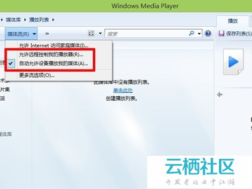 打造无线影音播放 Win7/Win8/8.1都能用-暴风影音播放器