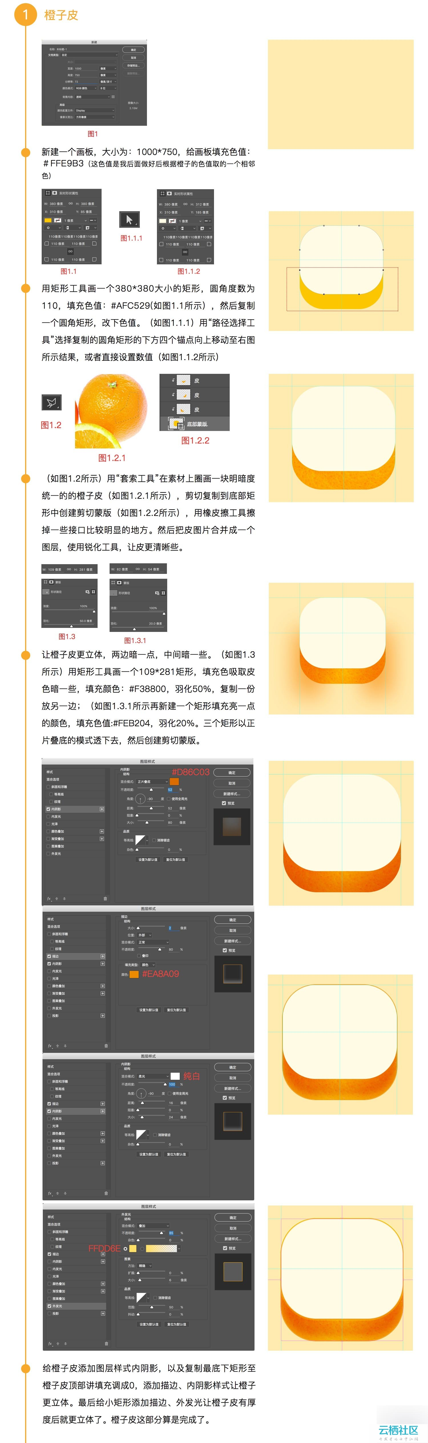 PS鼠绘有创意逼真的橙子APP图标-过于逼真不宜展示图标