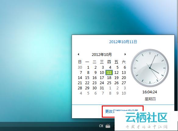 Win7如何添加多个时区时间-android如何添加时区