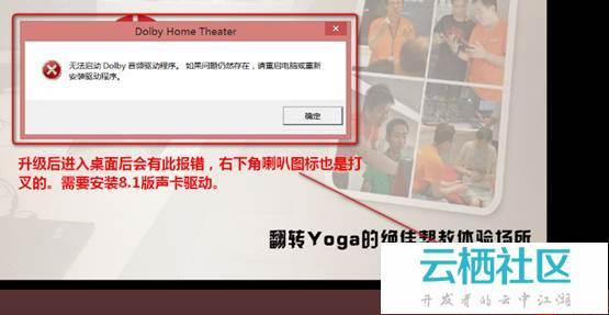 Yoga13升级Win8.1后出现杜比开机报错等问题-杜比音效 升级