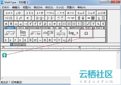 MathType工具栏中怎么添加符号-mathtype的工具栏
