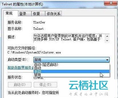 Win7如何安装Telnet服务-win7安装telnet客户端