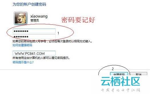 win7系统开机密码怎么设置-win7系统取消开机密码